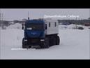 РУССКИЙ СУПЕР вездеход ЯМАЛ В-6 / Rotational cargo YAMAL all-terrain vehicle