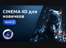Мини-курс «Cinema 4D для новичков». Урок 2 - Деформеры и генераторы