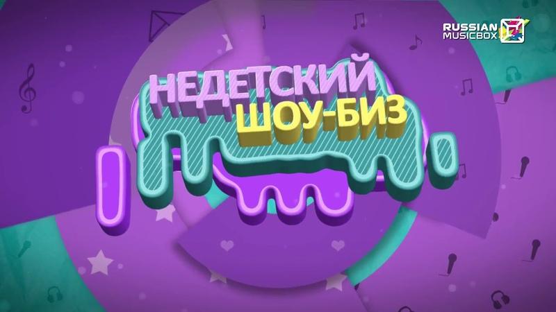 Недетский Шоу Биз Выпуск 8 Ведущая Лера Лайм в гостях Андрей Бородин 06 08 2017