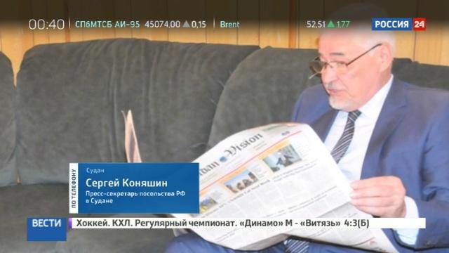 Новости на Россия 24 • Посол России в Судане найден мертвым
