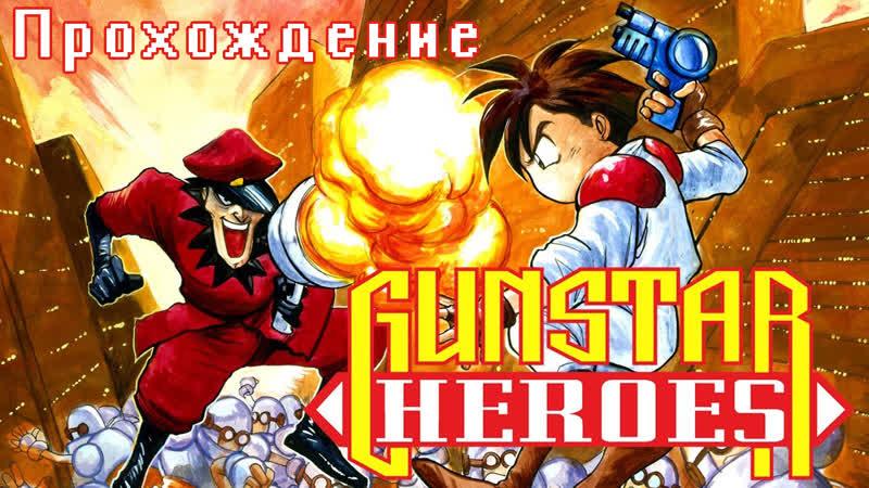 Прохождение Gunstar Heroes (Sega)