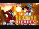 Прохождение Gunstar Heroes Sega