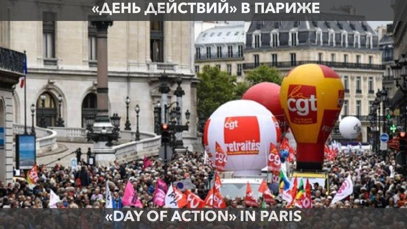 «День действий» в Париже / «Day of action» in Paris LIVE 14.12.18