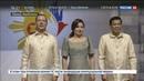 Новости на Россия 24 Гости саммита АСЕАН в Маниле облачились в национальные рубашки