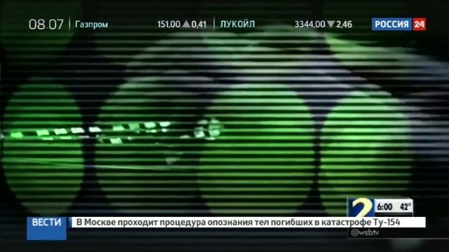 Новости на Россия 24 • США готовы ввести новые санкции за кибератаки Кремля