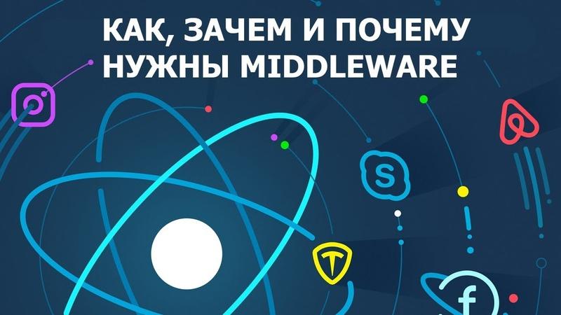 Основы React. Middleware в Redux. Как, зачем и почему нужны Middleware