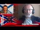 Донбасс – Россия. Skype-интервью. Сергей Михеев 07.10.2018