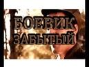 Кино Новинки HD боевик ЗАБЫТЫЙ русские фильмы про войну