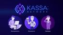 Kassa:Network - революционно надежно, прозрачно и выгодно!