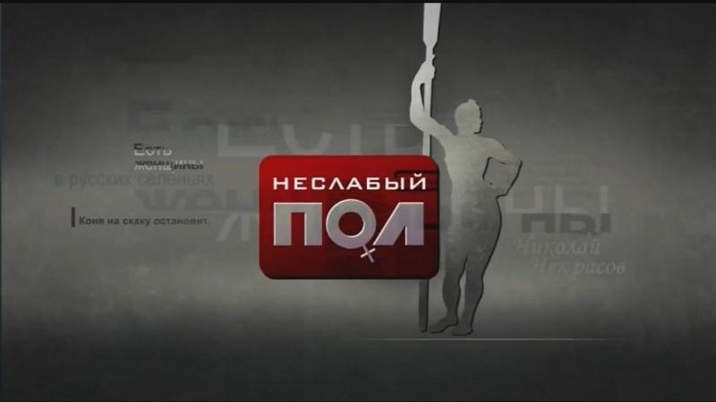 Неслабый пол (17.08.2018, Документальный) HD