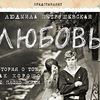 Спектакль «Любовь» по пьесе Л. Петрушевской.