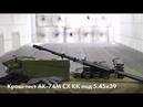 АК 74М под калибр 5 45х39 от Концерна Калашников
