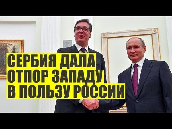Запад такого не ожидал! Сербия выбрала Россию и российский газ