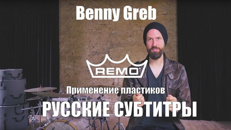 Benny Greb Remo Применение пластиков [РУССКИЕ СУБТИТРЫ]