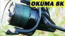 Обзор Okuma 8K. Достойный середнячок карповых катушек!