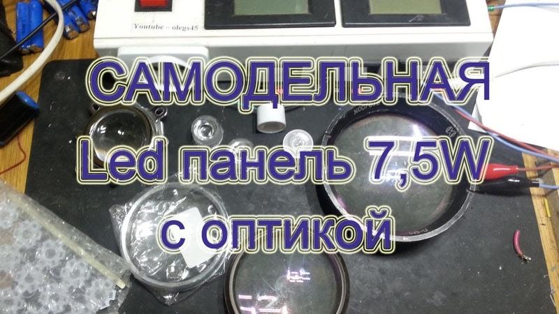 Led панель 7.5W с оптикой