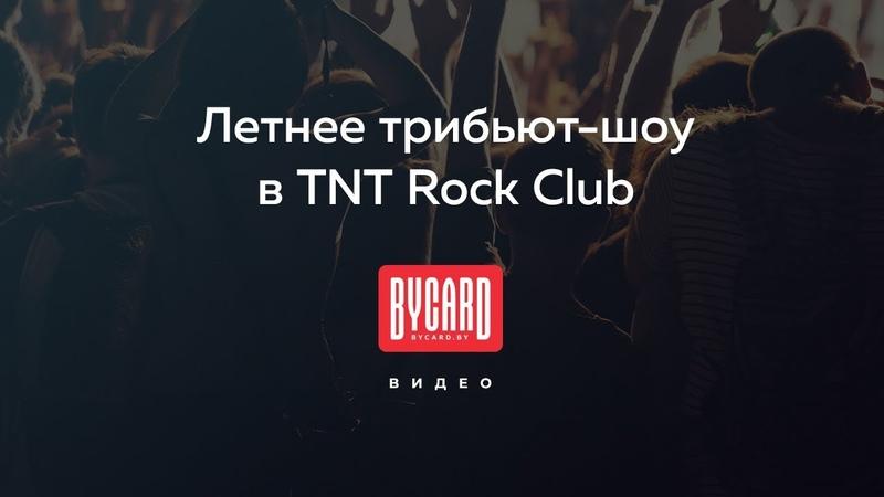 Летнее трибьют-шоу в TNT Rock Club (Сплин, Агата Кристи, Океан Ельзи)