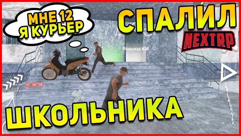 СПАЛИЛ ШКОЛЬНИКА КУРЬЕРА У ПОДЪЕЗДА NEXT RP MTA