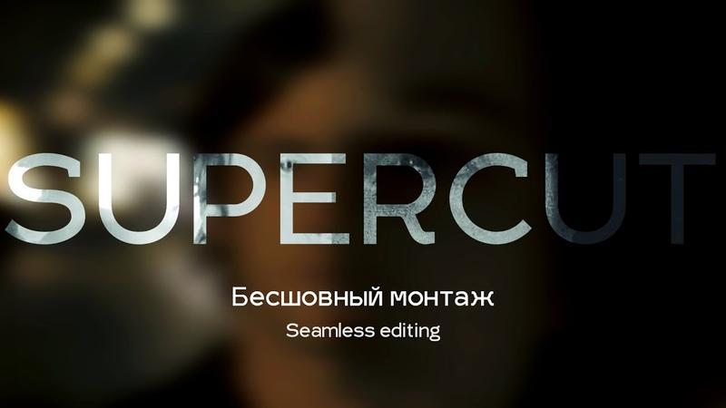 Бесшовный монтаж Матчкат невидимая склейка и морф SUPERCUT