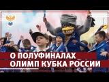 О полуфиналах Олимп Кубка России