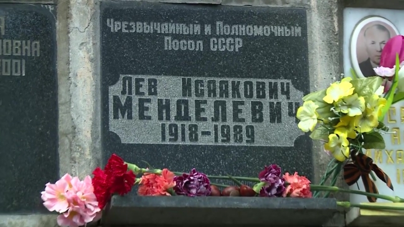 О возложении венка к месту захоронения Л.И.Менделевича