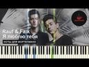 Rauf Faik - Я люблю тебя НОТЫ MIDI | КАРАОКЕ | PIANOKAFE