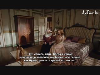 Филинта_01серия_Разговор Диляры с няней_AyTurk