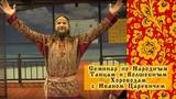Семинар по Народным Танцам и Волшебным Хороводам с Иваном Царевичем