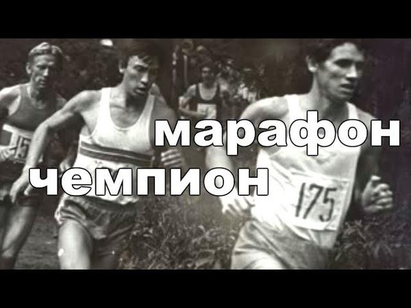 ЧЕМПИОН ЕВРОПЫ ПО МАРАФОНУ - Леонид Мосеев