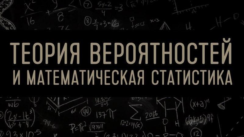 Теория вероятности. Математическая статистика. Лекция 2. Случайные величины и их характеристики