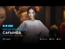 Молдир Ауелбекова - Сагынба (аудио).mp4