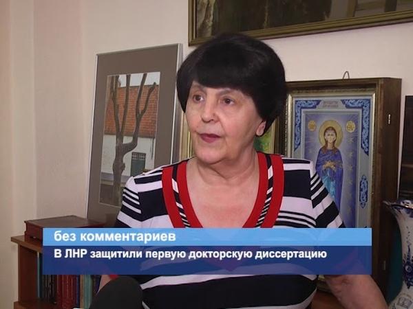 ГТРК ЛНР. В ЛНР защитили первую докторскую диссертацию