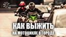 Инструкция по выживанию для мото Survival instruction for moto Разбор полётов №6