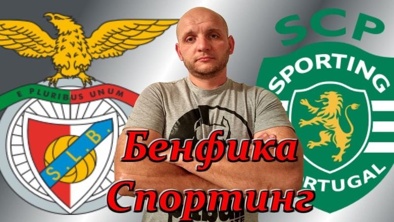 Бенфика - Спортинг Прогноз и Ставки Португалия Кубок 06.02.2019