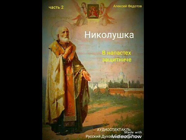 Аудиоспектакль Николушка ч.2.