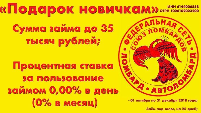 Займ птс Костикова улица кредит под птс краснодар