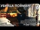 Sherlock Holmes The Devils Daughter 6 - Дом Алебейта и плавильня Марли