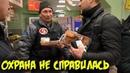 Кассирша Пятерочки вызвала охрану на покупателей / Просрочка детям