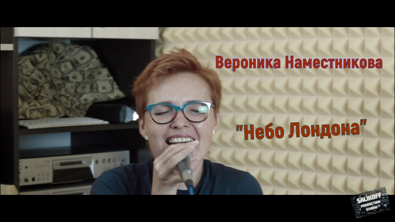 Вероника Наместникова Небо Лондона salikoffproduction земфира