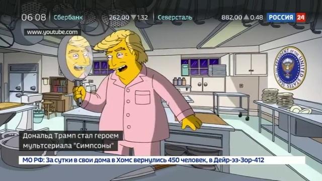 Новости на Россия 24 • Дональд Трамп стал мишенью для подначек со стороны семейки Симпсонов