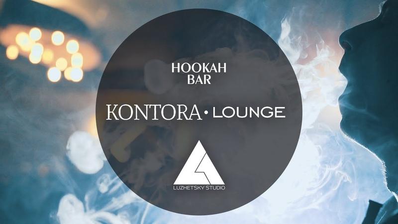 KONTORA LOUNGE | Luzhetsky Studio