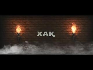 ХАҚ- Ұстаз Ерлан Ақатаев