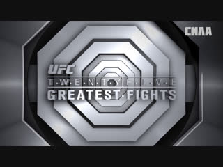 UFC 25 Greatest Fights 103. Часть 4