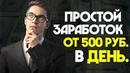 Как зарабатывать в интернете 500 рублей в день на проекте Profit