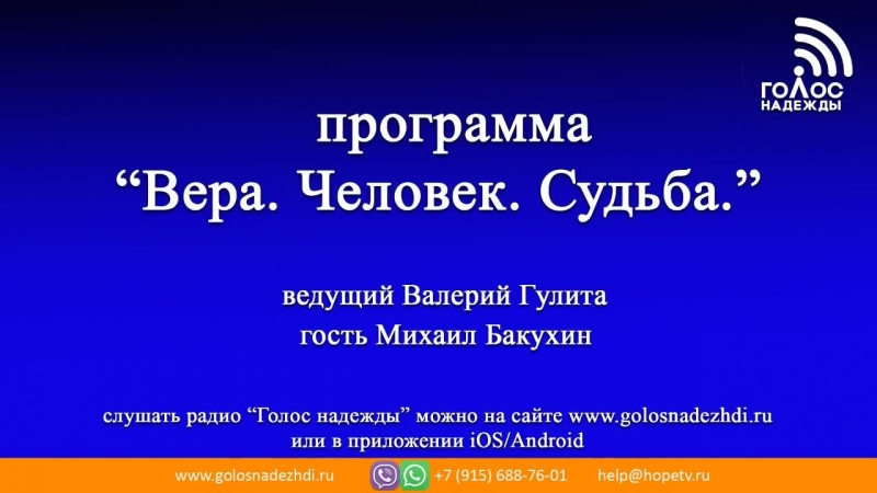 Михаил Бакухин Программа Вера Человек Судьба
