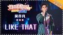 吴亦凡《like that》 合唱纯享《我想和你唱3》Come Sing With Me S3 EP9 歌手官方音乐频道