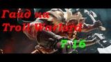 Гайд на Troll Warlord 7.16