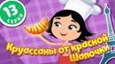 Мультсериал ПЧЕЛОГРАФИЯ - 13 серия/ Круассаны от Красной шапочки