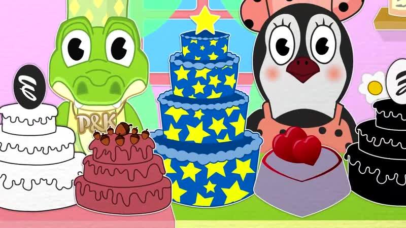 70 серия. Уроки от Пинги и Кроки. Торт