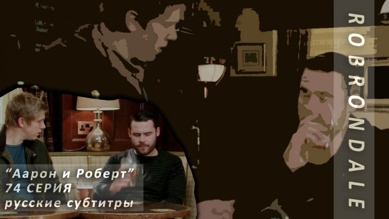 EMMERDALE Аарон и Роберт | 74 серия | субтитры